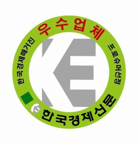 한국 경제신문 선정 잔치업체 대상.jpg